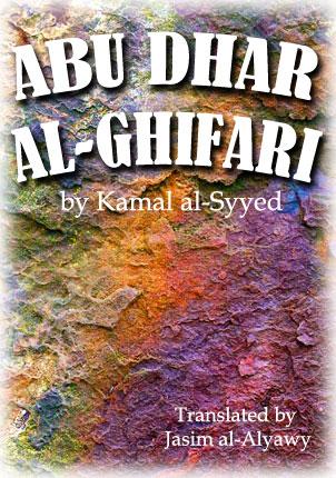 Abu Dhar Al-Ghifari