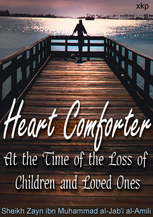 Heart Comforter - At The Time of The Loss
