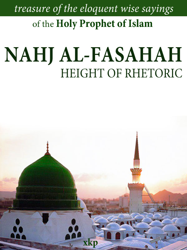 Nahj Al-Fasahah Height of Rhetoric
