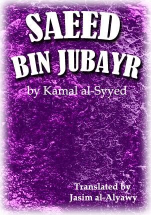 Saeed Bin Jubayr
