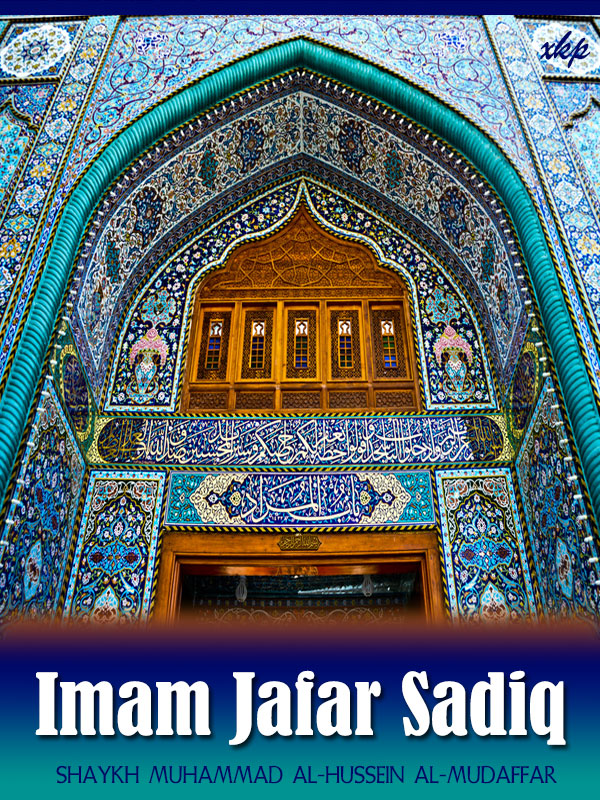 imam jafar al sadiq an islamic The martyrdom of imam jafar as-sadiq is the jafari school of thought the word 'jafar' in 'jafari' refers to the sixth blessed imam of the prophet's family , peace be upon all of them if imam al-kadhim (as.