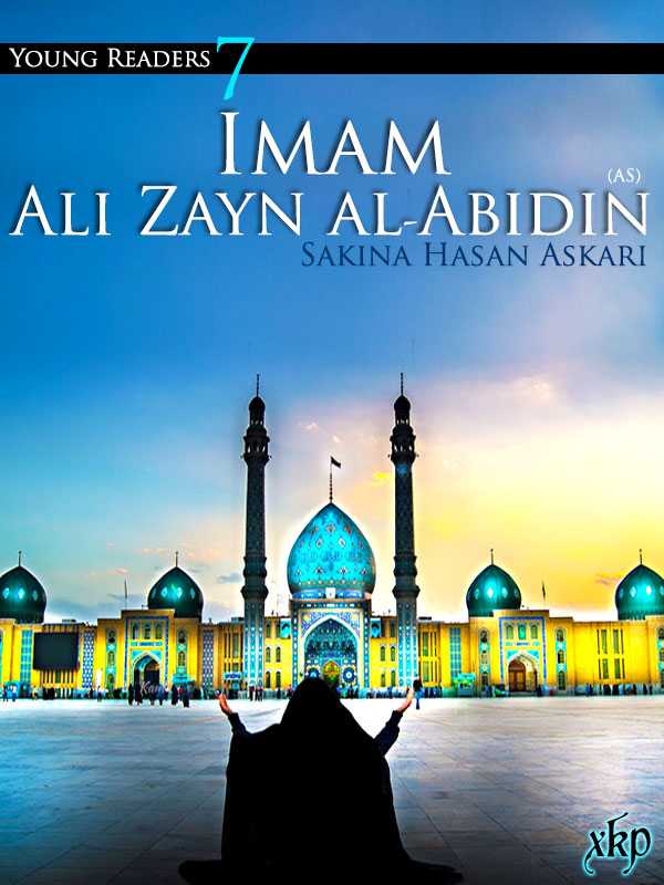 Imam Ali Zayn Al-Abidin (as)