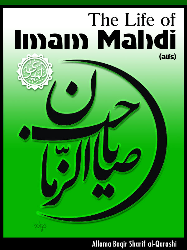 The Life of Imam Mahdi (atfs)