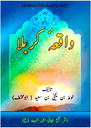 Waqiyae Kerbala