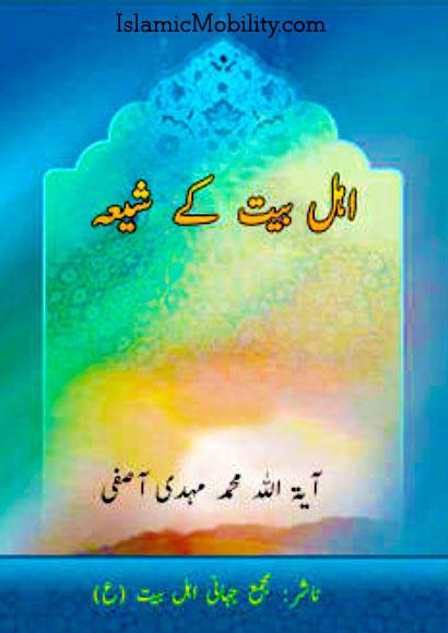 Ahle Bayt ke Shia