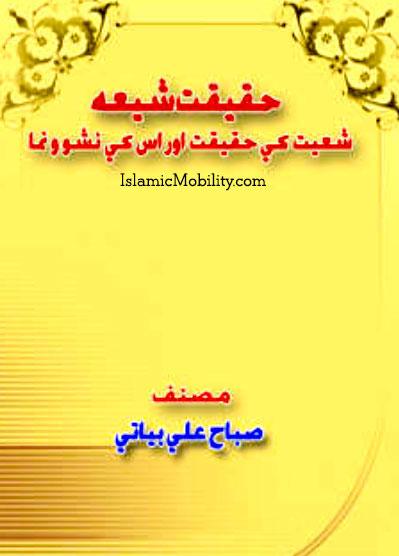 Haqiqate Shia