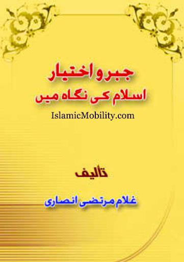 Jabr o Ikhtiyar Islam ki nigah Main