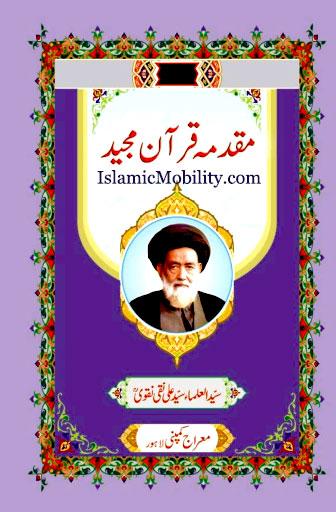 Muqadama e Quran Majeed