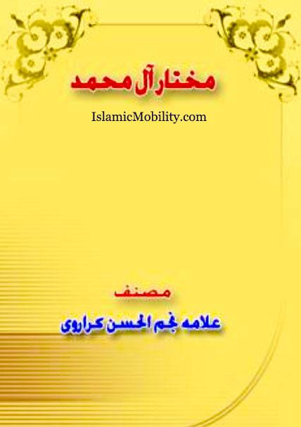 Mukhtar e Ale Muhammad