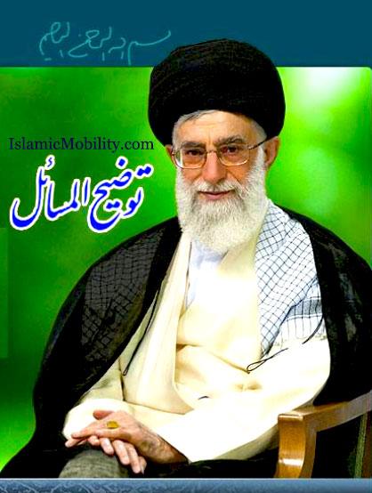 Tawzih ul Masail Islamic Laws