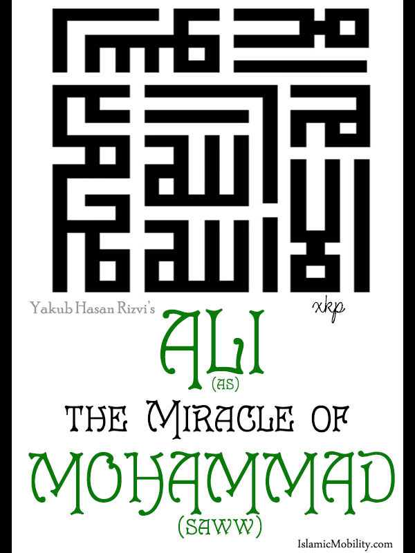 Ali the Miracle of Mohammad