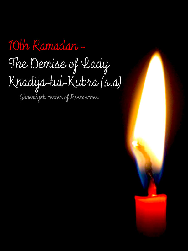 10th Ramadan - The Demise of Lady Khadija-tul-Kubra (sa)
