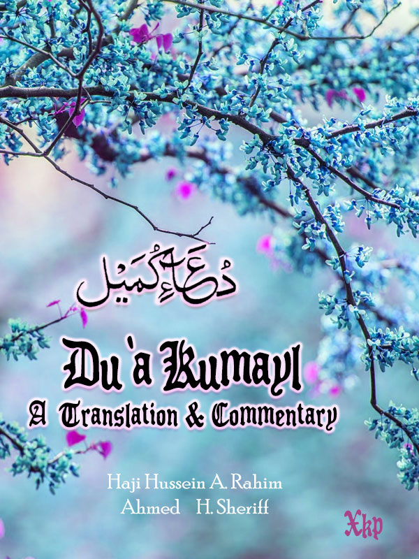 Du`a Kumayl - A Translation and Commentary