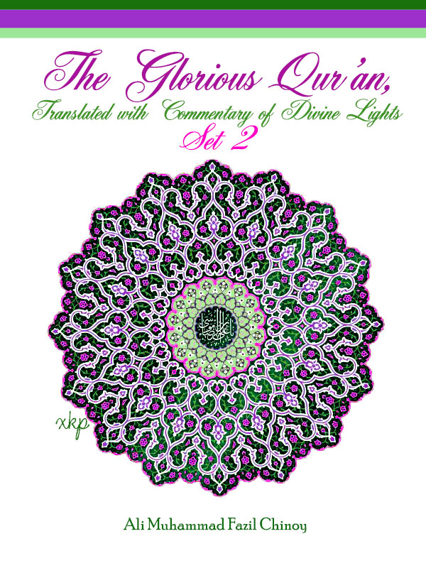 The Glorious Qur'an, translated with Commentary of Divine Lights Set 2