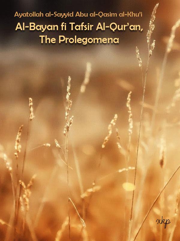 Al-Bayan fi Tafsir al-Quran The Prolegomena