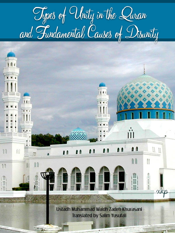 Types of Unity in the Quran and  disunity