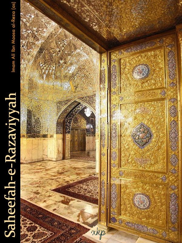Saheefah-e-Razaviyyah