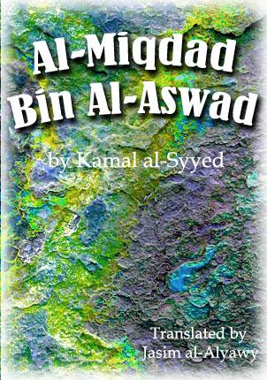 Al-Miqdad Bin Al-Aswad