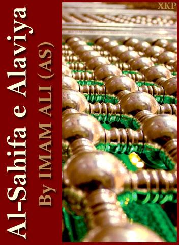 Al-Sahifa-E-Alaviya - Imam Ali (As)