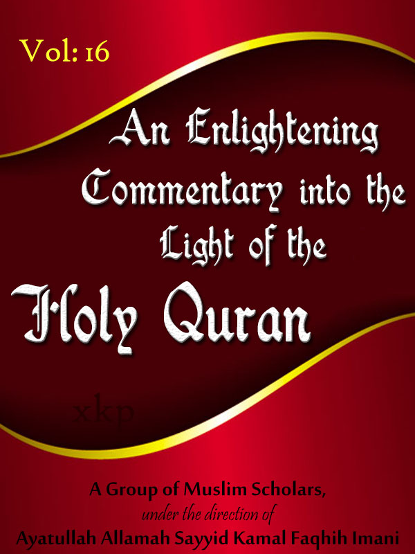 An Enlightening Commentary Into The Light of The Holy QurAn Vol. 16
