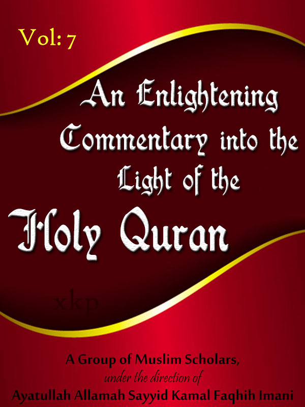 An Enlightening Commentary Into The Light of The Holy QurAn Vol. 7