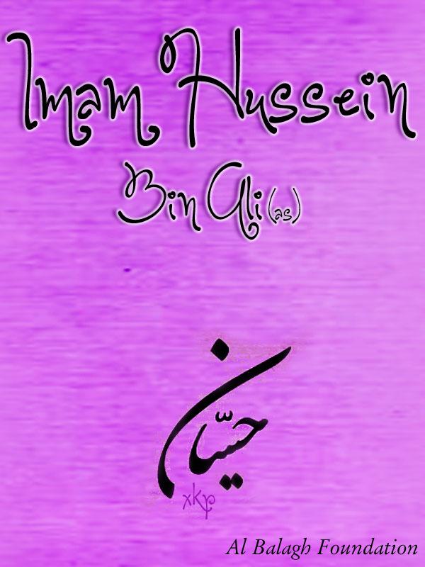 Imam Hussein Bin Ali (As)
