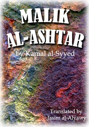 Malik Al-Ashtar