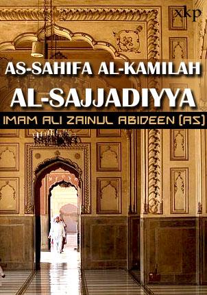 Sahifa Al Kamilah Al Sajjadiyya
