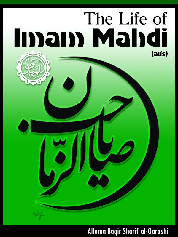 The Life of Imam Mahdi (atfs)