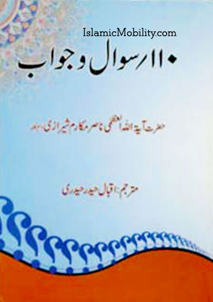 110 Sawal wa Jawab