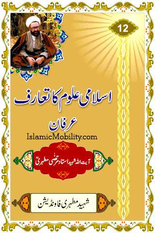 Islami Uloom Ka Taaruf - IRFAN