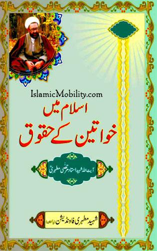Islam main Khawateen ke Huquq
