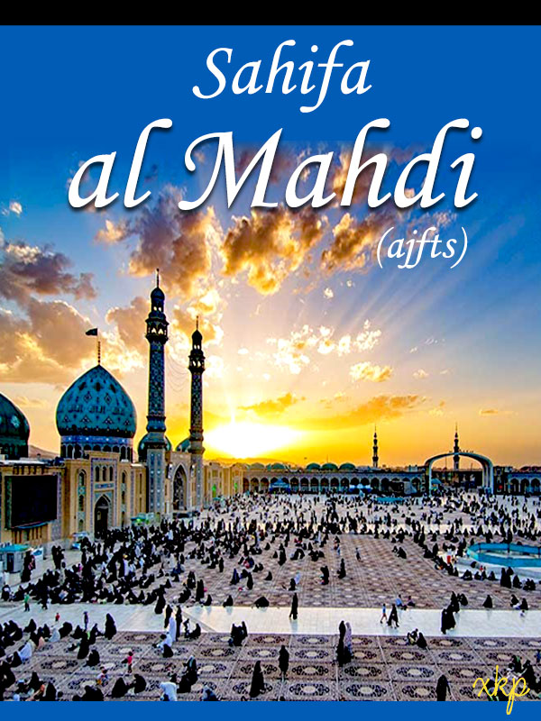 Sahifa Al Mahdi (atfs)