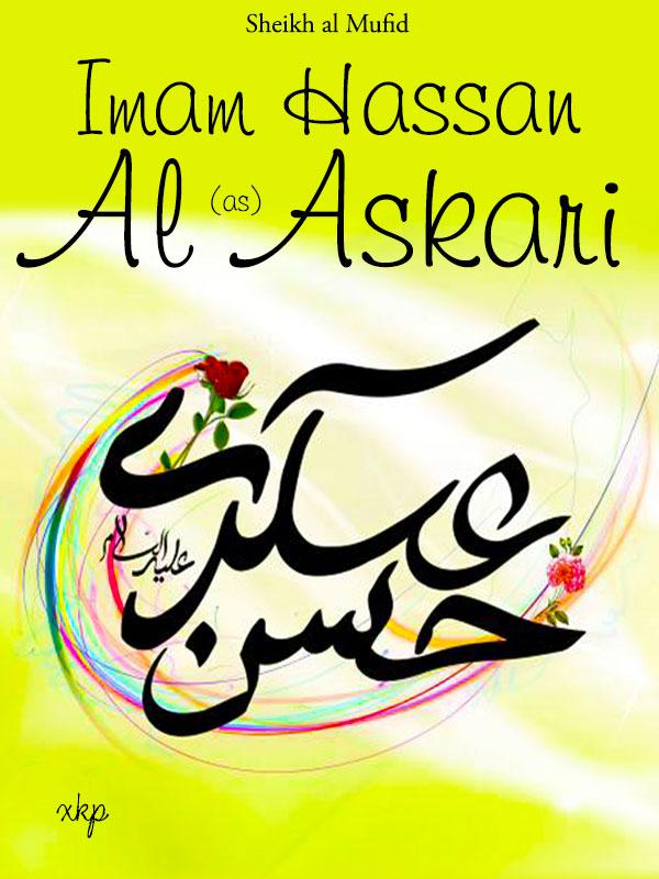 Imam Hassan Al Askari (as)
