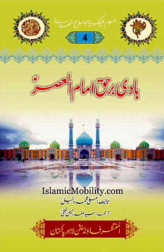 Hadi e Barhaq Imam Al Asr (atfs)