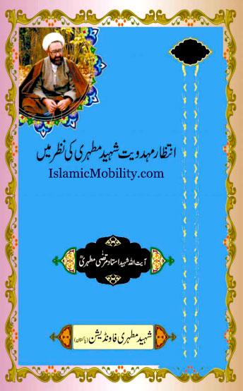 Intezar Mahdaviyat Shaheed Mutahari ki Nazar Main