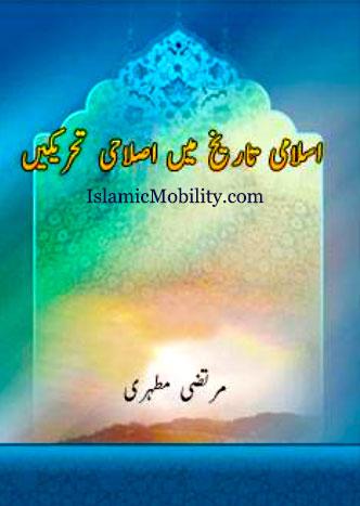Islami Tarekh Main Islahi Tehrikain