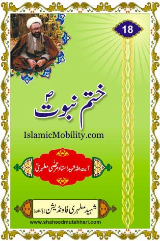 Khatam e Nabuwat (saww)