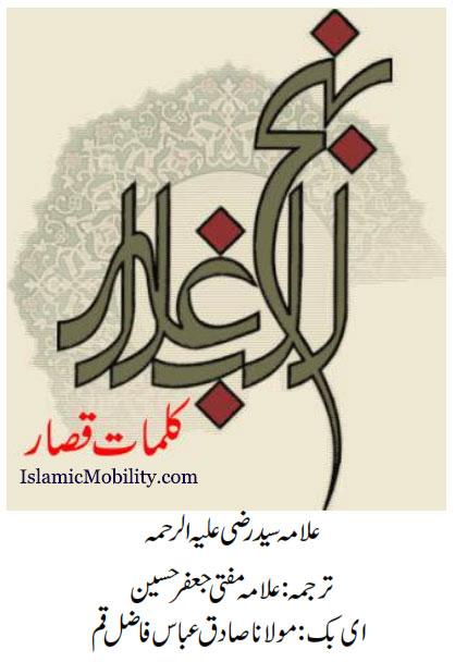Nahjul Balagha Kalmat e Qisar