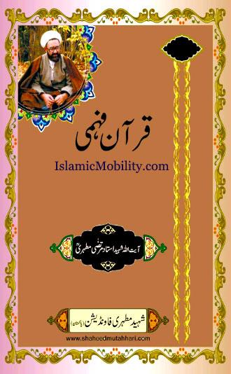 Quran Fahmi